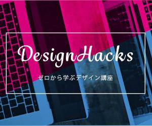 -Design Hacks- 今日から使える実践デザイン講座