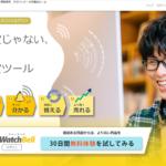 【リサーチ】WatchBell(ウォッチベル)の機能・料金を徹底調査【評判・口コミあり】