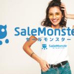 【販売】SaleMonster(セールモンスター)登録商品を圧倒的スピードで売るための重要な3つのポイント
