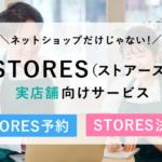 【販売】STORES 予約・STORES 決済は実店舗なら絶対導入しておいた方が良い理由【徹底解説】