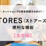 【マーケティング】ネットショップの集客問題をお助け!STORESおすすめ集客機能【厳選してみた】