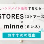 【販売】ハンドメイド販売の始め方 STORES(ストアーズ)×minne(ミンネ)がオススメの理由【初心者向け】
