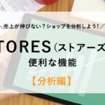 【マーケティング】STORES ネットショップが売れない理由とは?【現役店長が分析してみた】
