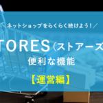 【運営】売れない? STORES(ストアーズ)の売れる便利機能をすべて解説!
